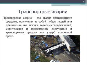 Транспортные аварии это определение