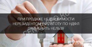 Продажа квартиры нерезидентом в россии налог 2020