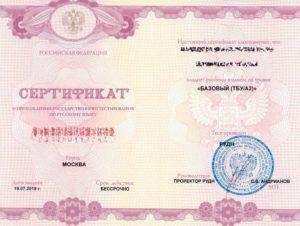 Экзамен на гражданство в рудн