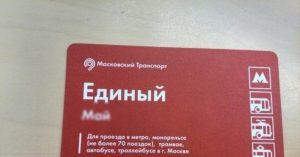 Где купить проездной на автобус москва