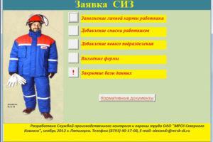 Требование к спецодежде по охране труда логотип