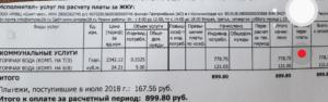Сколько по тарифу стоит куб горячей воды в красноярске
