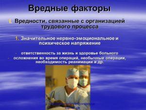 Вредность труда у медиков