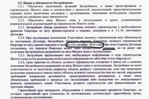 В какой статье градостроительного кодекса указывается гарантийный срок
