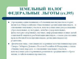 Льготы По Земельному Налогу Краснодар