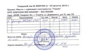 Правила оформления товарного чека при розничной торговле с 01072020