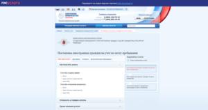 Регистрация на госуслугах иностранного гражданина