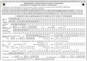 Правила регистрации детей иностранных граждан на территории рф в 2020 году