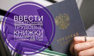 Хранение трудовых книжек в организации 2020