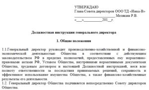 Должностная инструкция директора гбу ритуал