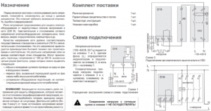 Барьер люкс 63а схема подключения