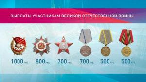 Выплаты за правительственные награды