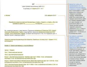 Акт замечаний по выполненным работам образец