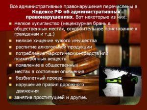 Административные правонарушения по краже солярки пример
