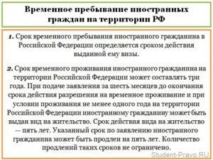Правила пребывания временно пребывающего иностранца на территории рф
