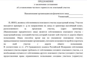 Письмо о заключении мирового соглашения истцу