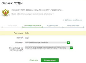 Госпошлина в суд через сбербанк онлайн