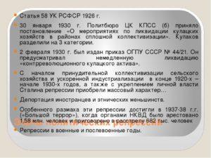 Ст 145 Ук Рсфср До 2020 Года