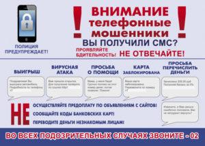Куда Сообщить Номер Телефона Мошенников