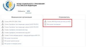 Фсс проверка больничного листа по номеру онлайн