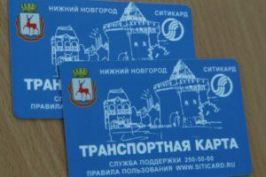 Как активировать транспортную карту в нижнем новгороде