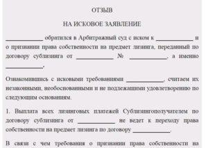 Возражение на отзыв ответчика в арбитражном процессе статья апк