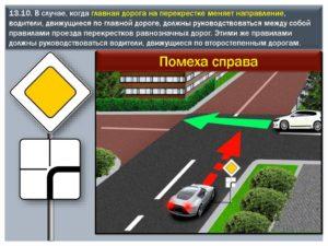 Как понять что дорога главная или второстепенная