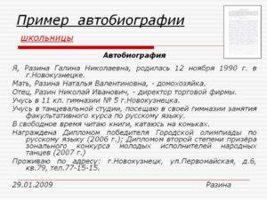 Автобиография военная кафедра