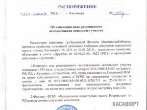 Узнать Копию Распоряжения О Смене Адреса Земельного Участка В Новой Москве