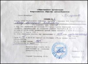 Справка из бти о наличии жилья в собственности до 2020 в москвовской области