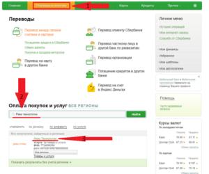 Через сбербанк онлайн фиксированные взносы платежи проценты