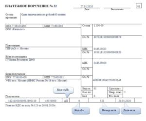 Скачать образец платежное поручение ндс налоговый агент 2020