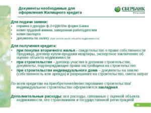 Документы по кредитуемому объекту недвижимости сбербанк ипотека