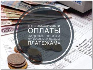 Взыскание коммунальных платежей с зарегистрированных лиц