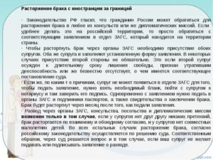 Как развестись с иностранцем в россии если брак заключен за границей