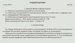 Доп соглашение к договору на сокращение обеденного перерыва