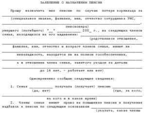 Заявление о переходе на пенсию умершего супруга военного пенсионера