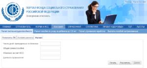 Сайт фсс проверить статус больничного листа