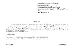 Заявление на восстановление студенческого билета образец