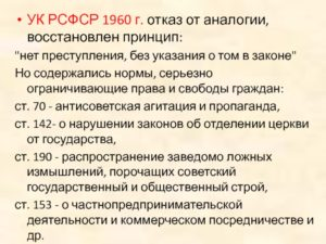 144 ук рсфср