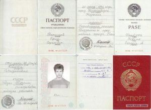Во сколько лет выдавали паспорт в ссср до 1974 года