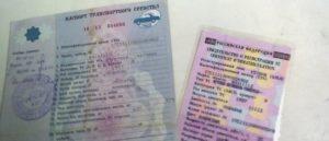 Почему отменили технические паспорта и когда
