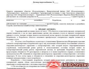 Заявление На Переоформление Договора На Электроснабжение Образец Энергосбыт