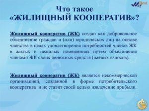 Жск Коммерческая Или Некоммерческая Организация
