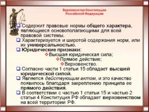 Верховенство и высшая юридическая сила конституции рф