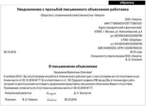 Требование работодателя о предоставлении объяснений о нарушении срока сдачи проектас работника