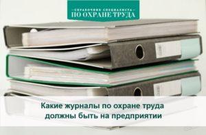 Какие журналы должны быть в организации в обязательном порядке 2020