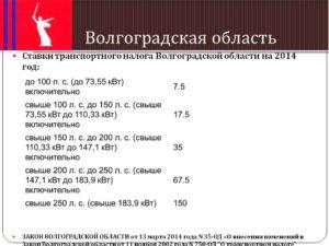 Транспортный налог для пенсионеров в волгоградской области