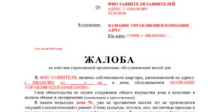 Куда Написать Жалобу На Управляющую Компанию Воронеж