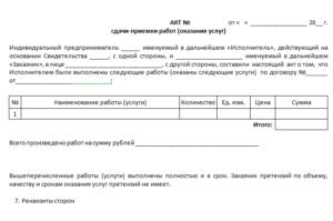 Сдача и приемка работ по договору оказания услуг